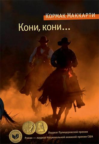 Кони, кони